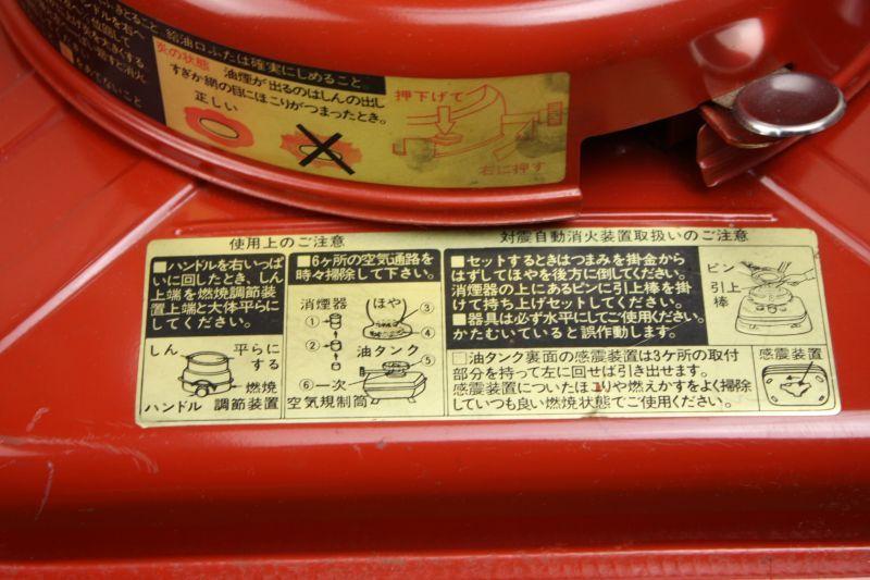 ニッセン(日本船燈)アンティークストーブ SS-6